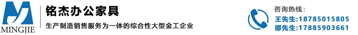 贵州铭杰办公家具公司_Logo