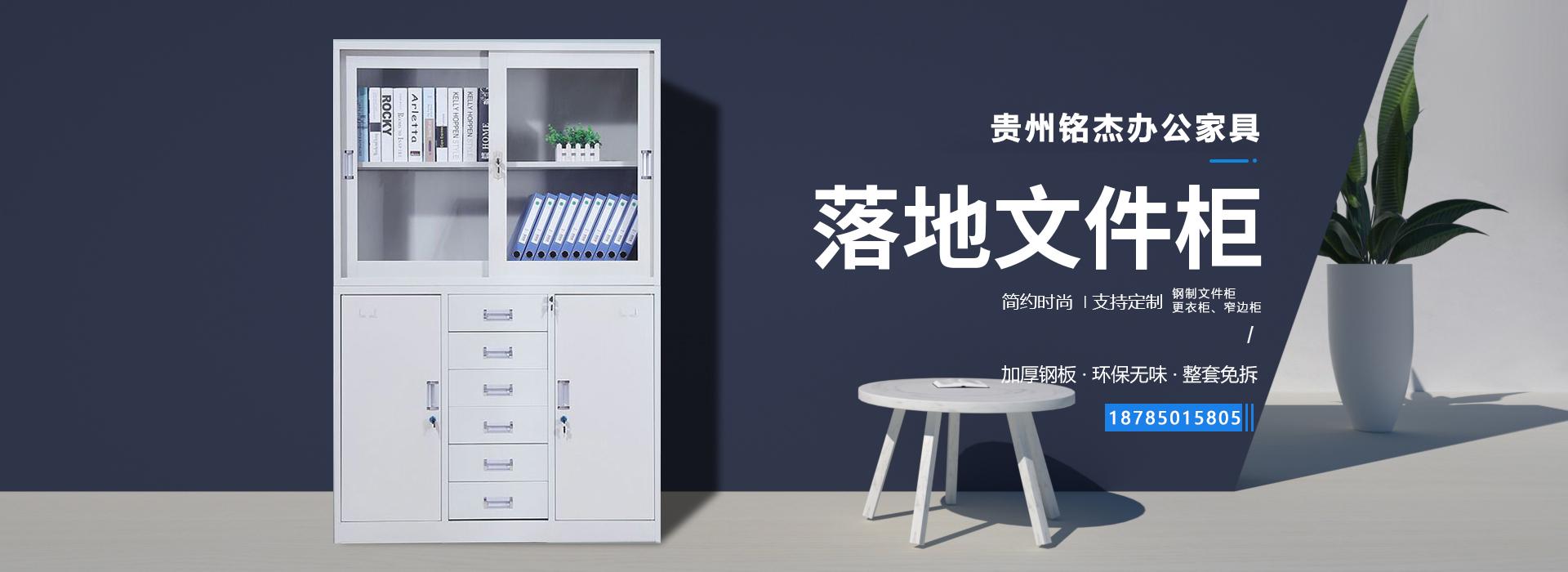 贵州文件柜销售公司
