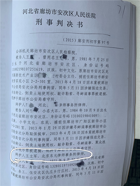 刘某某强迫交易、非法转让、倒卖土地使用权、敲诈勒索、寻衅滋事、聚众扰乱社会秩序案