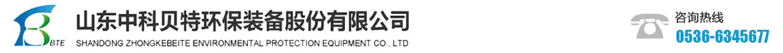 山東中科貝特環保裝備股份有限公司