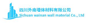 四川外南墙体材料有限公司