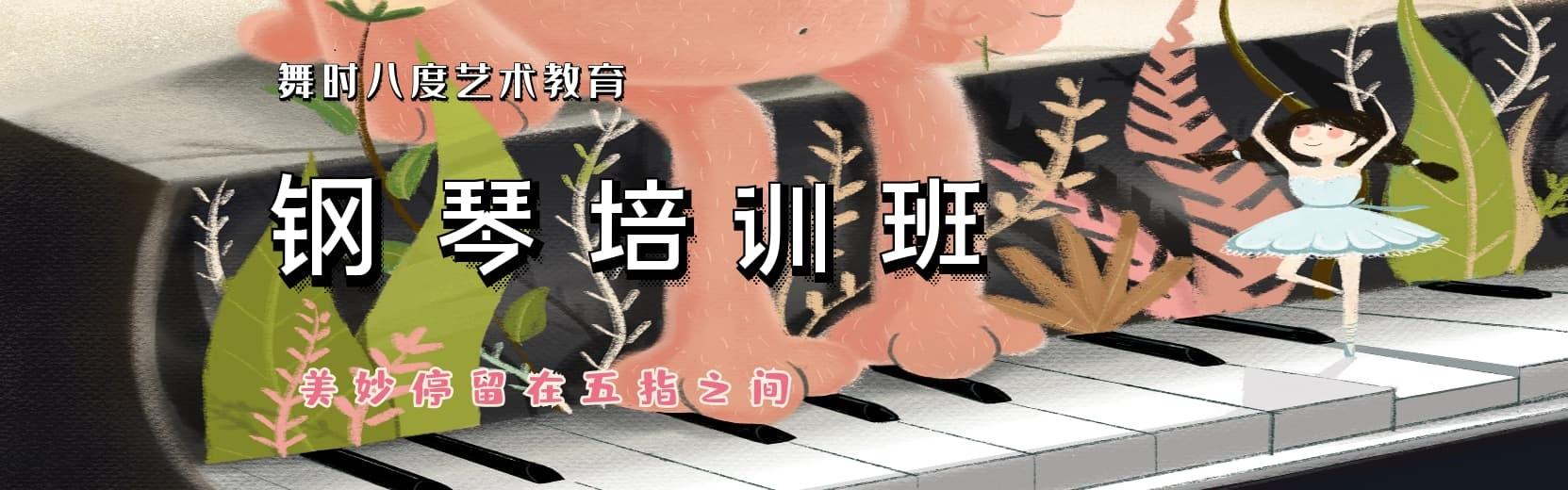 北京专业艺术培训班