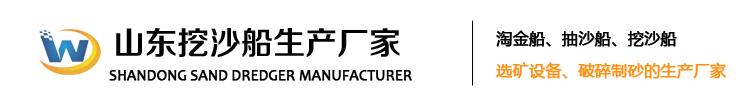 山东挖沙船生产厂家