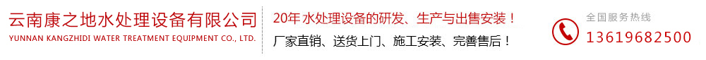 云南昆明康之地污水处理设备公司