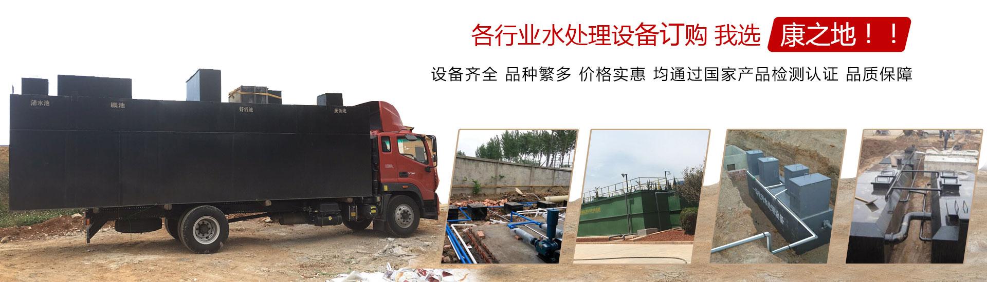 一体化污水处理设备厂家