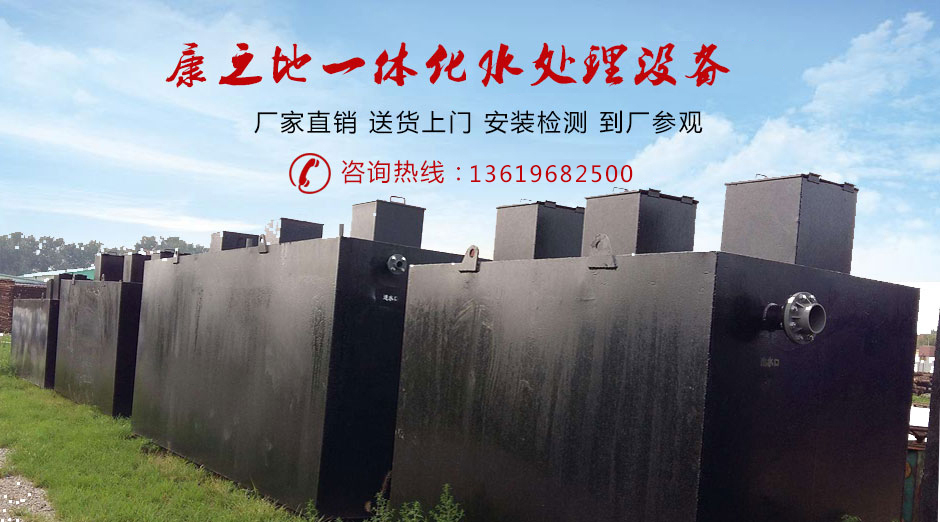 昆明地埋式污水处理设备