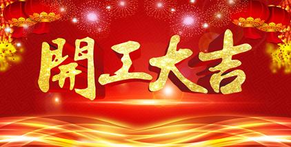 银川温室大棚建设厂家2021年春节上班通知