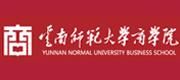 云南师范大学商学院