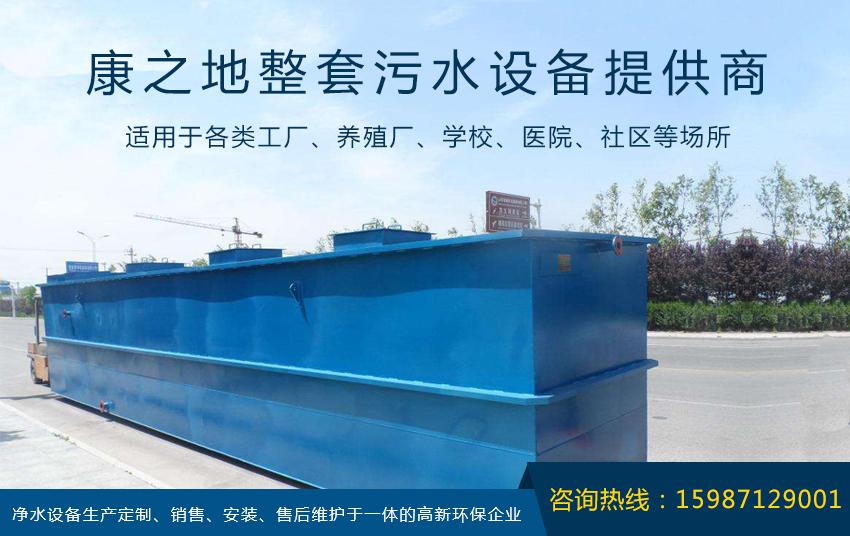 云南城市污水处理设备