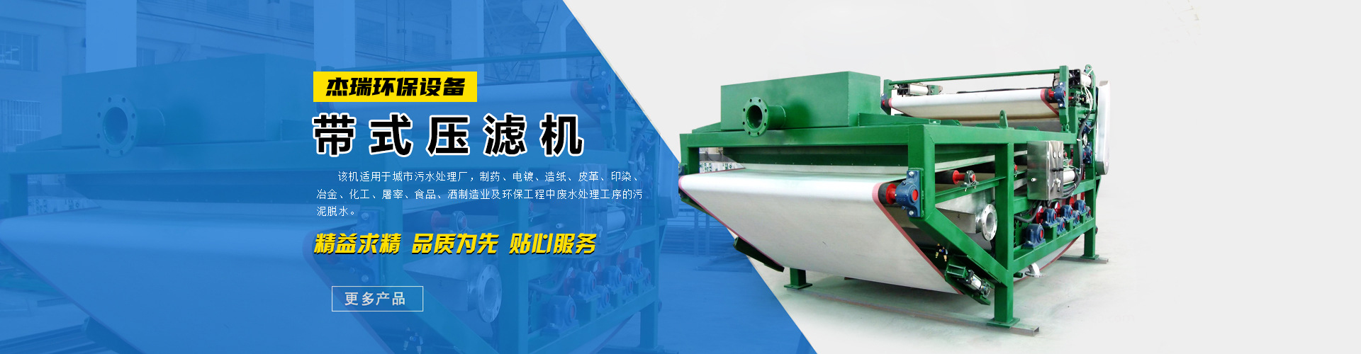 污水处理设备>压滤机