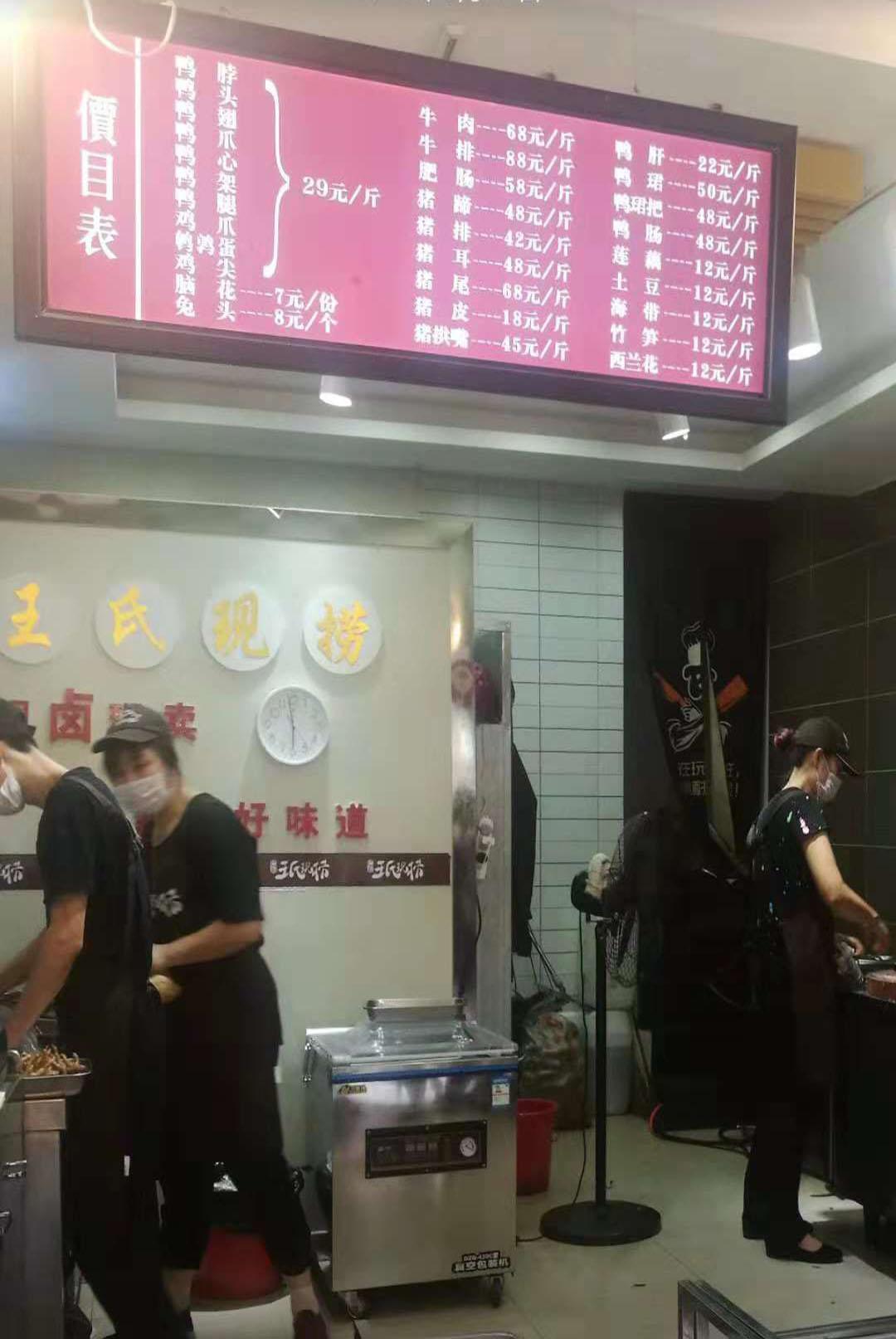 王氏现捞广元加盟店