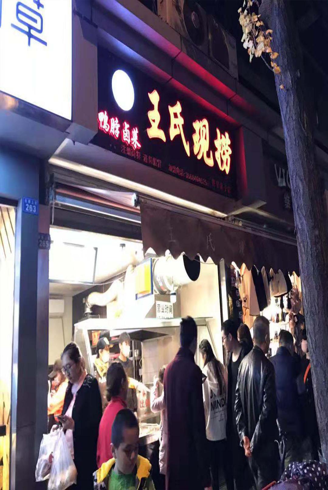王氏现捞重庆加盟店