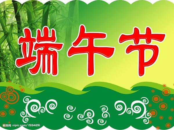 蜀都王氏现捞加盟公司2019年端午节上班通知