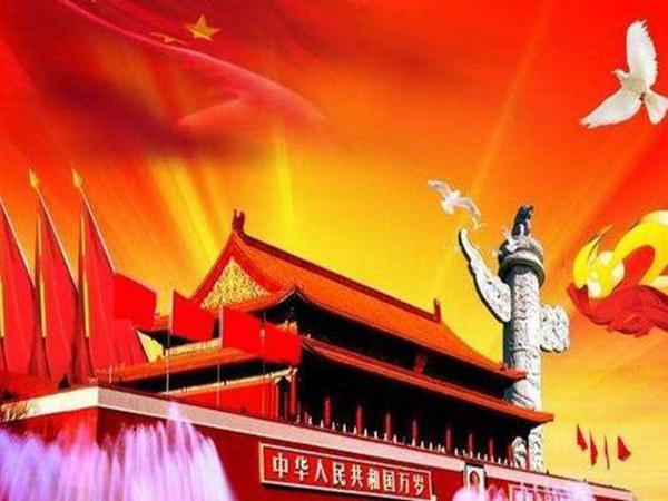 蜀都王氏现捞加盟2019年国庆节上班通知