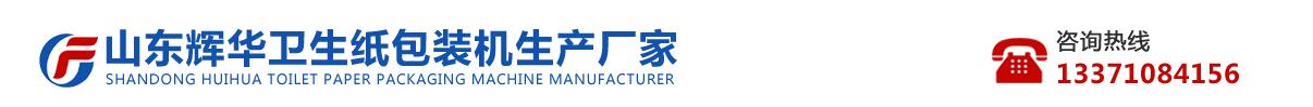 山东辉华卫生纸自动包装机厂家