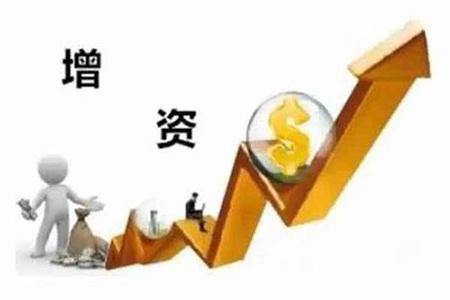 股权融资增资扩股