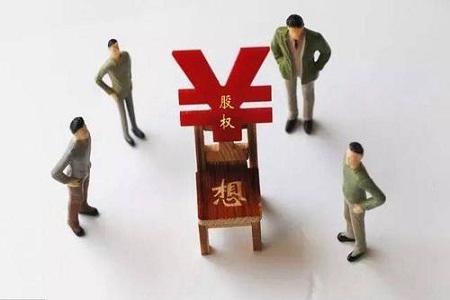 公司股权分割