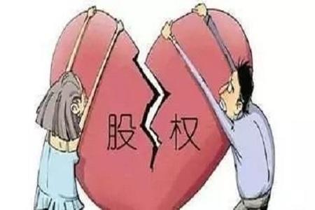 离婚股权分割