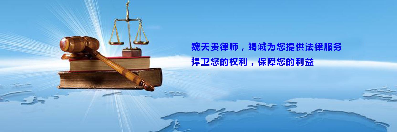 北京职务犯罪律师