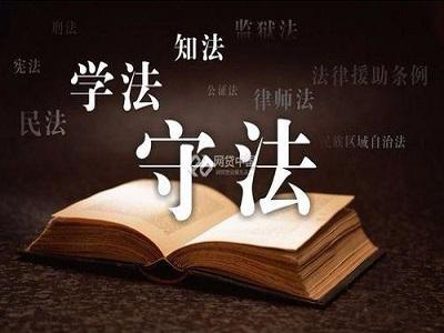 北京有名职务犯罪律师