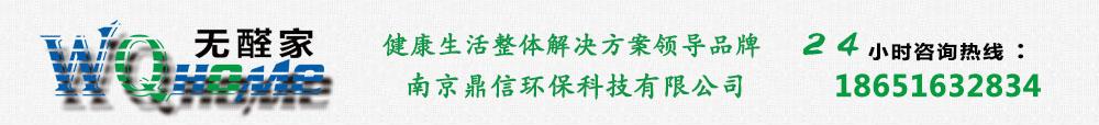 南京鼎信环保科技有限公司