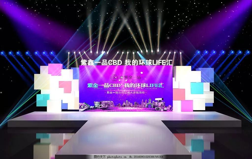 北京专业舞台策划