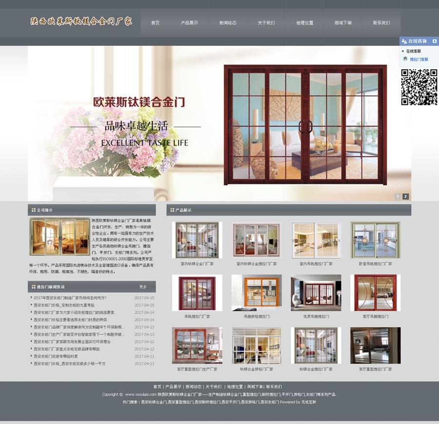 家具网站优化