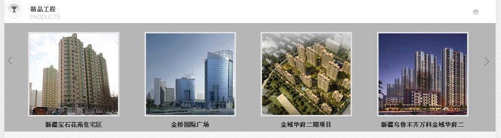 西安网站制作公司设计的精品工程滚动效果图