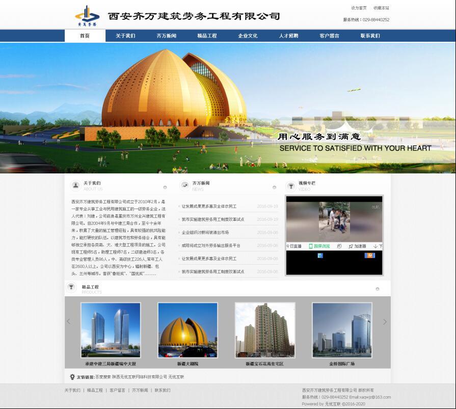 西安网站建设制作公司首页效果图