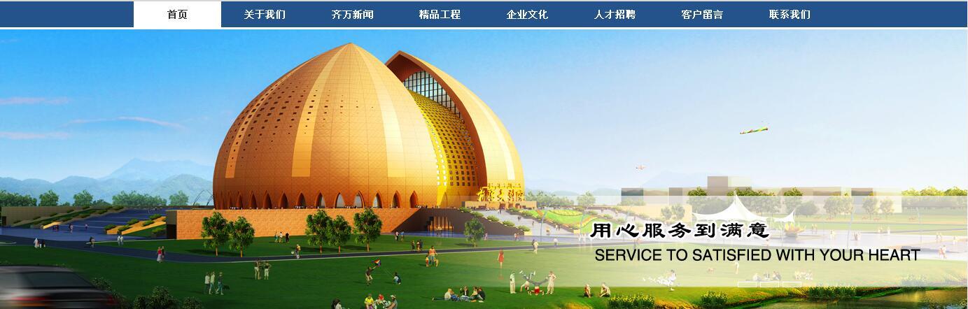 西安专业的网站建设服务公司banner设计图效果