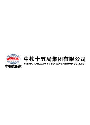 中铁十五局集团有限公司