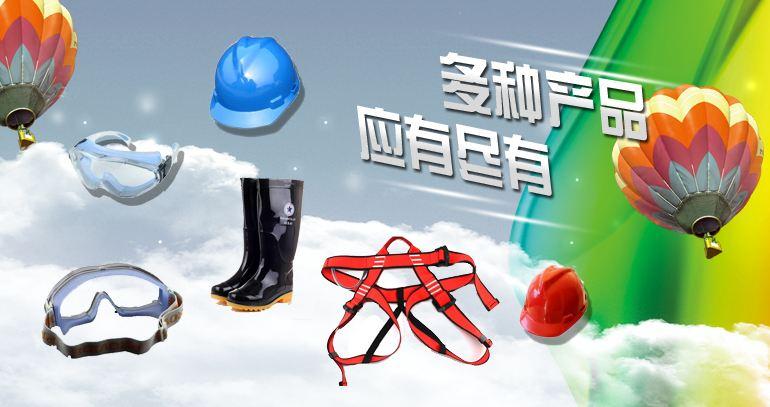 选择劳动防护用品的原则有哪些?