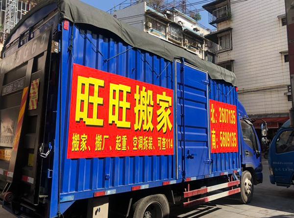 桂林居民搬家公司应该如何做使搬家更吉利?