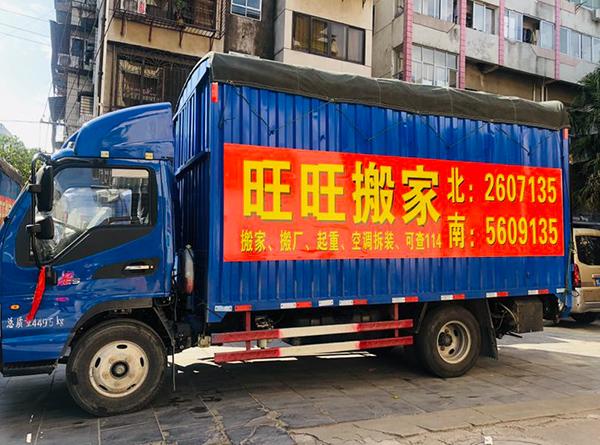 桂林搬家风水