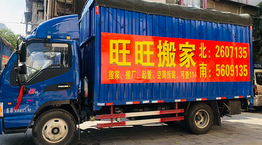 桂林搬家,桂林搬家公司,桂林搬厂,桂林搬厂公司