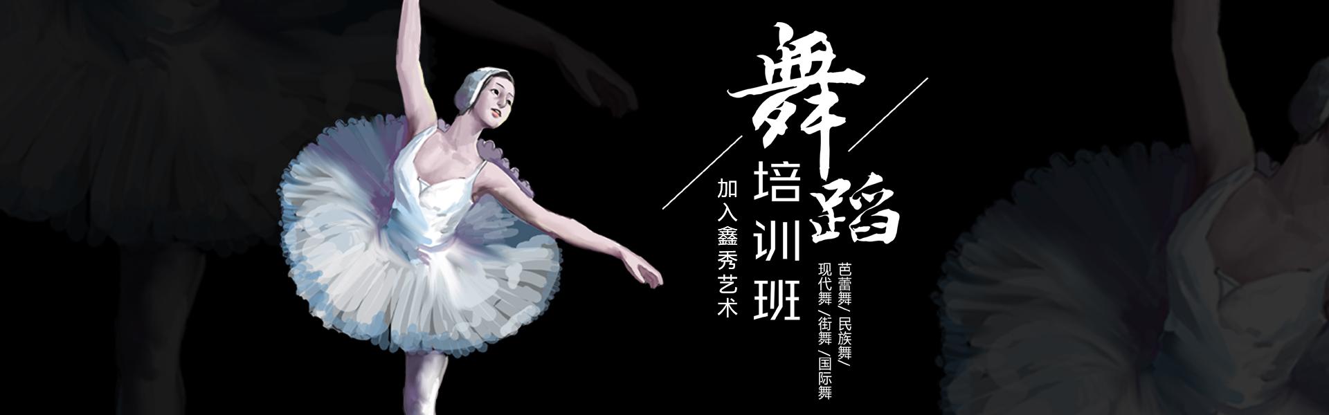 重庆舞蹈加盟