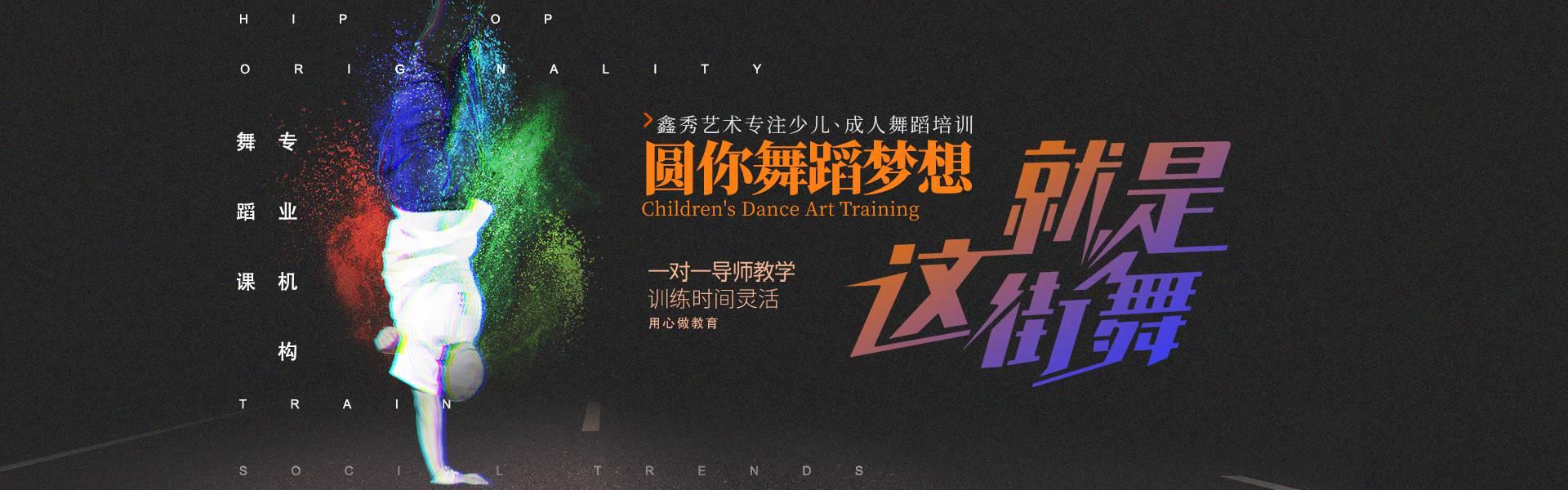重庆舞蹈培训加盟学校