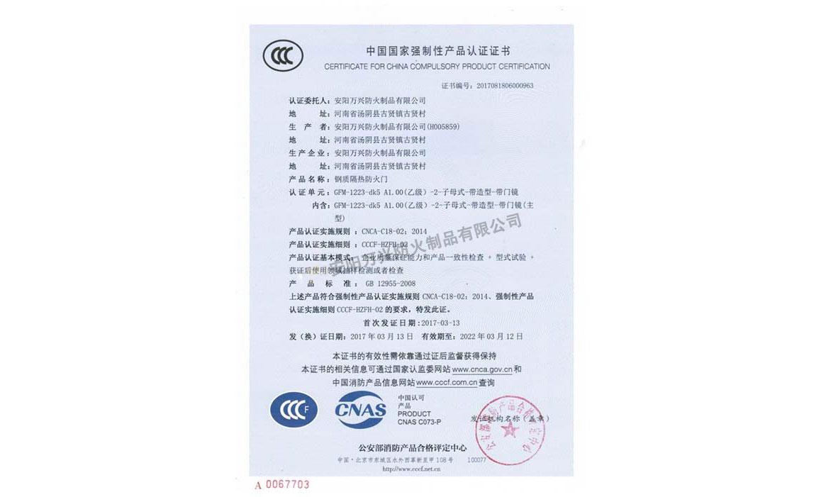 上海快三检验合格报告
