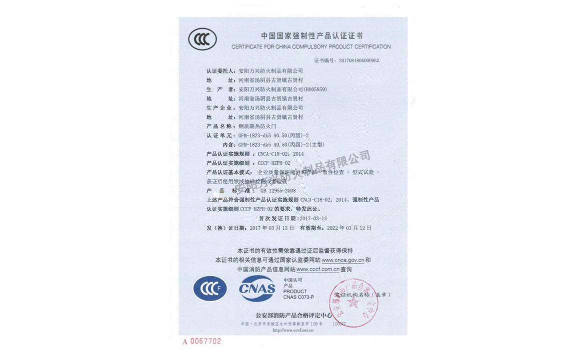 钢质上海快三检验合格报告