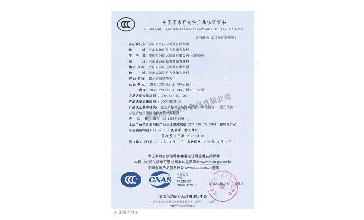 钢木质隔热上海快三检验报告