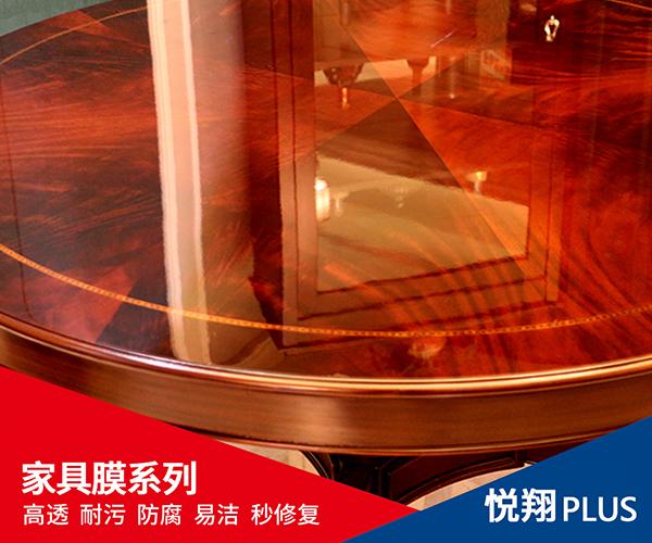 实木家具保护膜