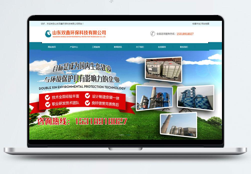 山东双鑫环保科技有限公司
