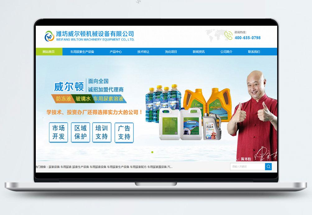 潍坊威尔顿机械设备有限公司