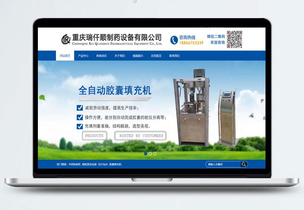 重庆瑞仟顺制药设备有限公司