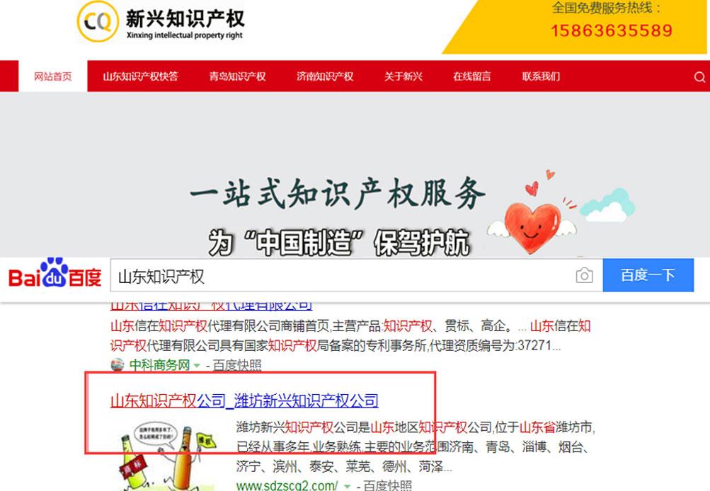 潍坊新兴知识产权