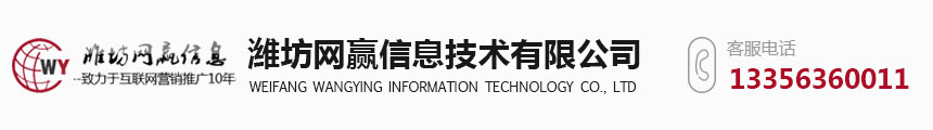 潍坊网赢信息技术有限公司