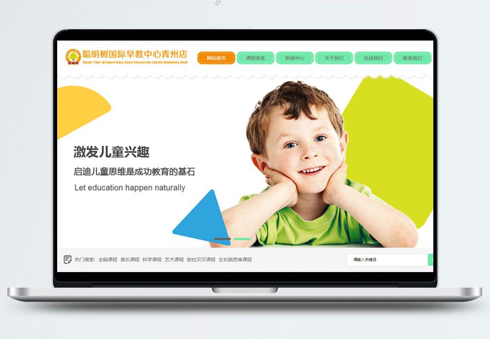 聰明樹國際早教中心青州店