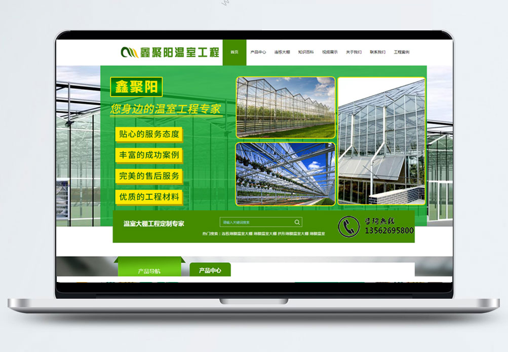 青州市鑫聚阳温室工程有限公司