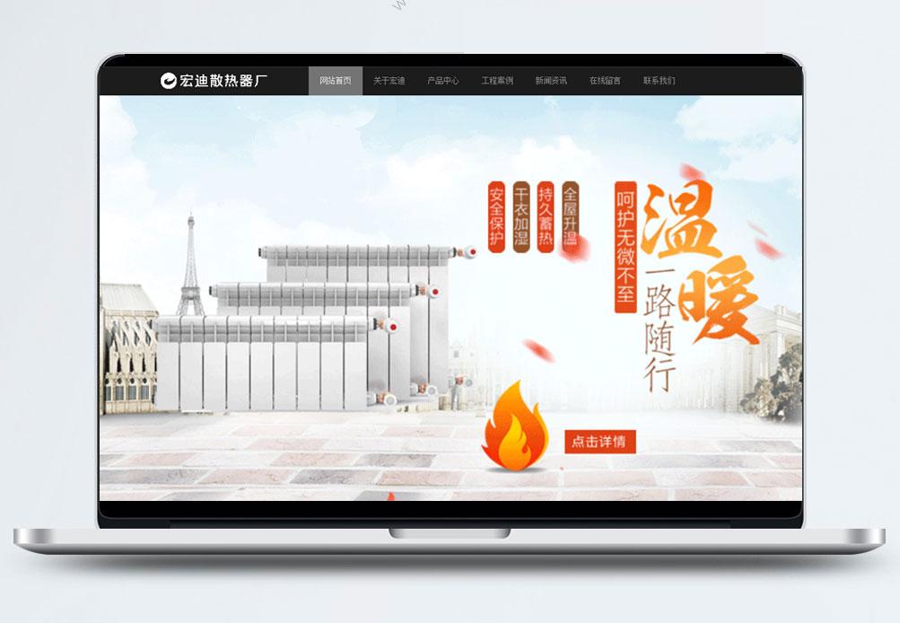 青州市宏迪散热器厂