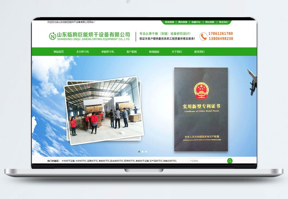 山東臨朐巨能烘干設備有限公司